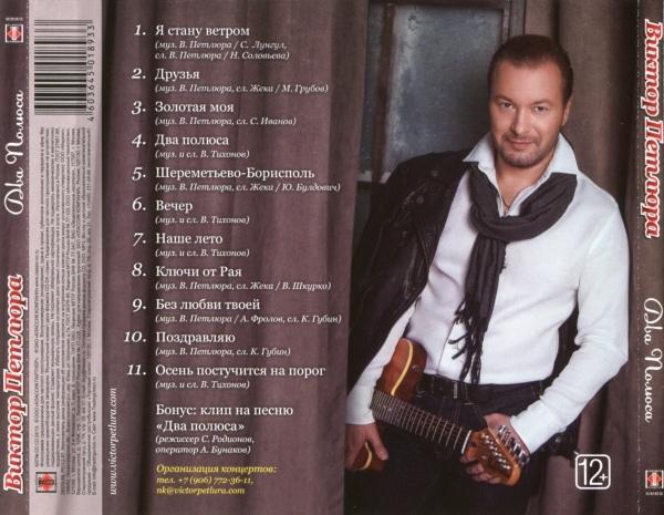 Альбом записан на студии VB-Records и на студии В.Петлюры.