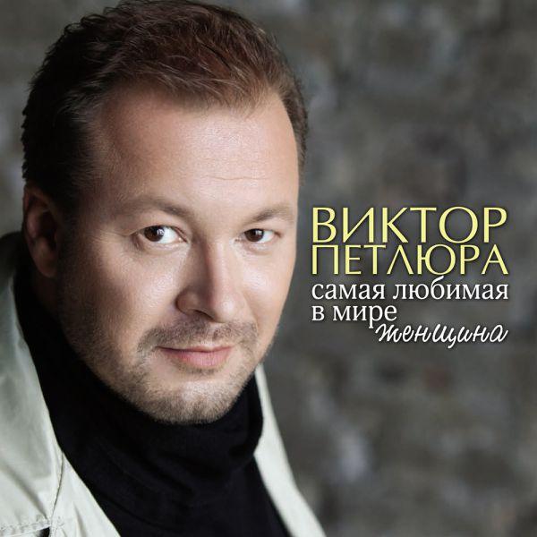 Виктор петлюра все альбомы песни mp3 скачать бесплатно дискография.