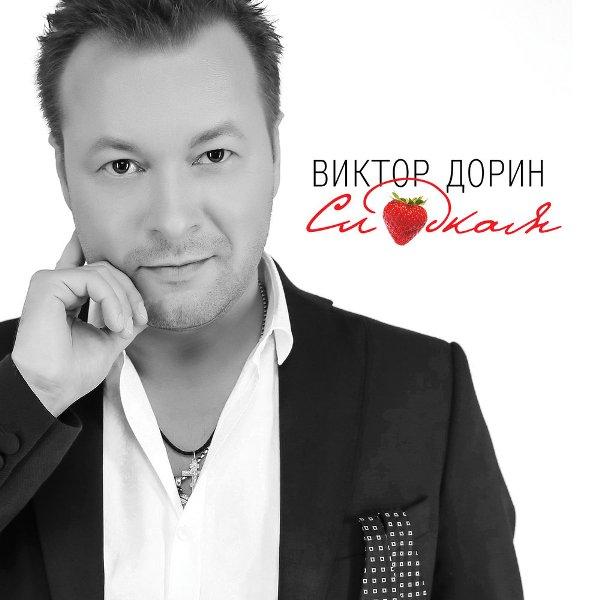 Виктор Дорин Сладкая 2017