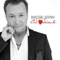 Виктор Петлюра (Виктор Дорин) «Сладкая» 2017