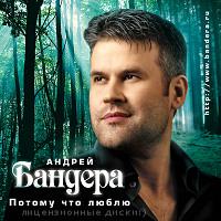 Андрей Бандера (Эдуард Изместьев) «Потому что люблю» 2007