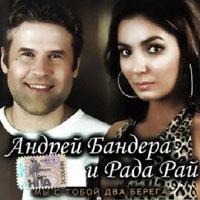 Андрей Бандера (Эдуард Изместьев) «Мы с тобой два берега» 2008