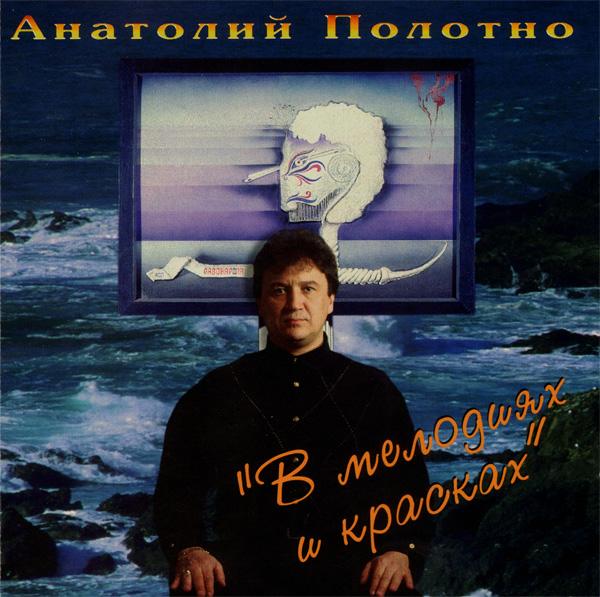 Анатолий Полотно В мелодиях и красках 1993