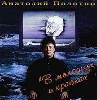 Анатолий Полотно «В мелодиях и красках» 1993