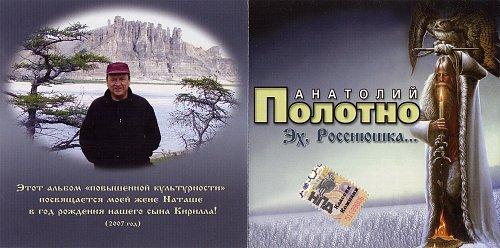 Анатолий Полотно Эх,  Россиюшка 2007 (CD)