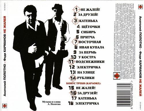 Анатолий Полотно и Федя Карманов Не жалей 2011 (CD)