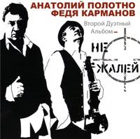 Анатолий Полотно «Не жалей» 2011