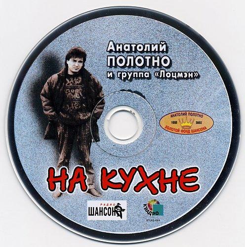 Анатолий Полотно На кухне 2002 (CD). Переиздание