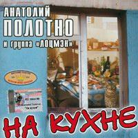 Анатолий Полотно «На кухне» 1991