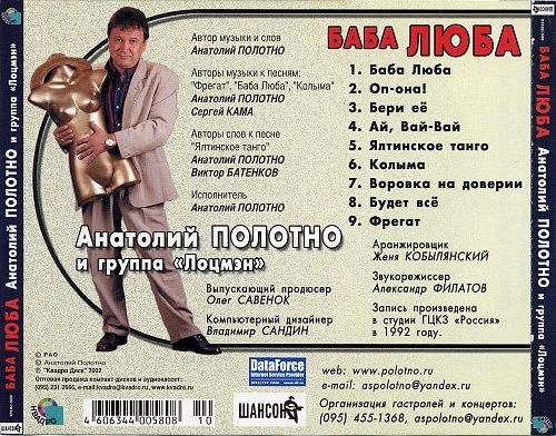Mp3: 9 альбомов анатолий полотно - шара 8 - 1994