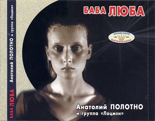 С 1988 года гитара анатолия полотно и его голос звучат не только в перми, но и по всей россии