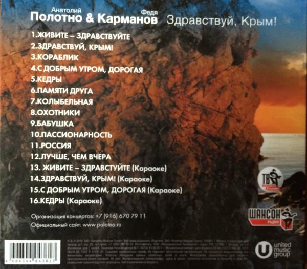 Анатолий Полотно и Федя Карманов Здравствуй,  Крым! 2014 (CD)