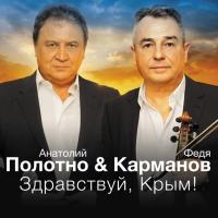 Анатолий Полотно «Здравствуй,  Крым!» 2014