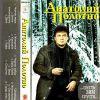 Анатолий Полотно «Лучшие песни. Шесть зим спустя» 1995