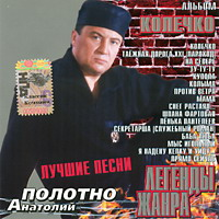 Анатолий Полотно «Легенды жанра» 2005