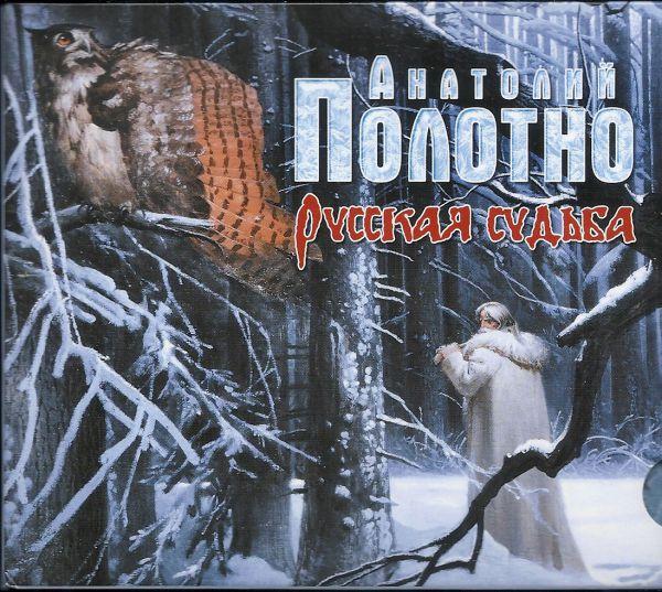 Анатолий Полотно Русская судьба 2018