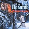 Русская судьба 2018 (CD)