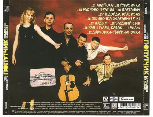 Группа Попутчик Компания шальная 2003