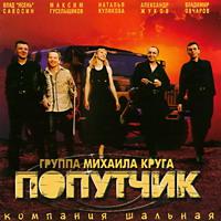 Группа Попутчик «Компания шальная» 2003