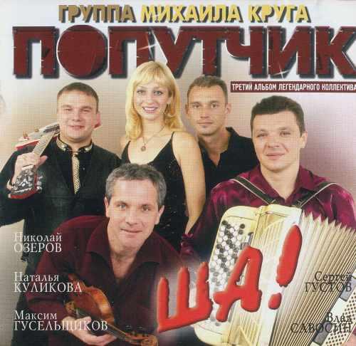 Группа Попутчик ША! 2005