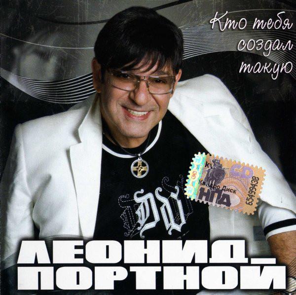 Леонид Портной Кто тебя создал такую 2008