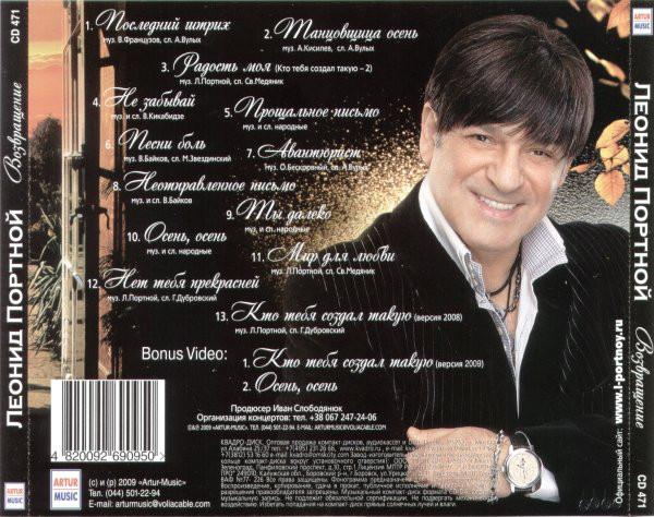 Леонид Портной Возвращение 2009