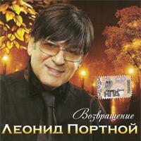 Леонид Портной «Возвращение» 2009