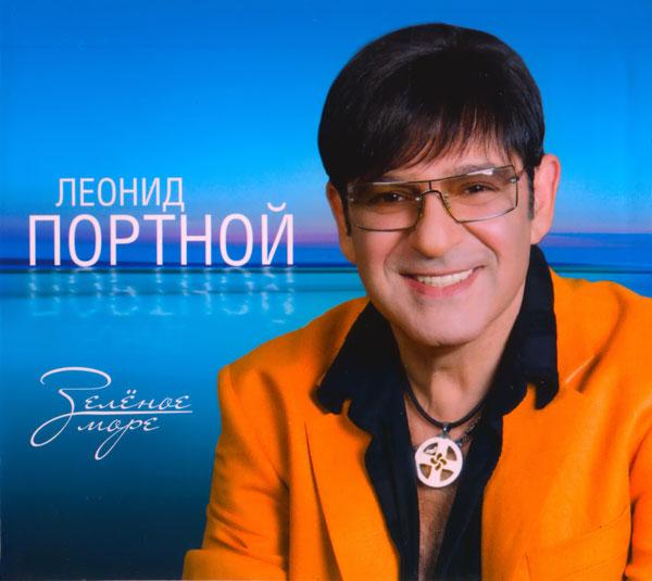 Леонид портной скачать бесплатно mp3