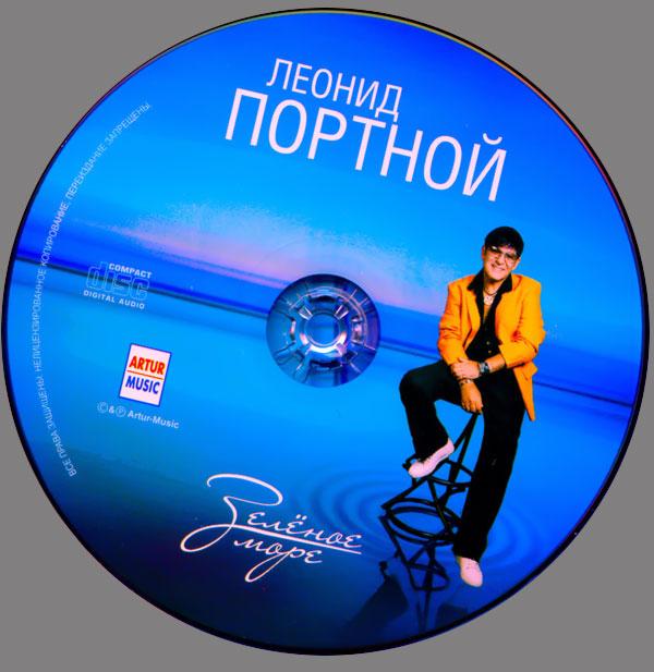 Леонид Портной Зеленое море 2014
