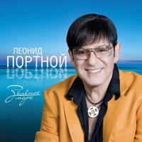 Леонид Портной «Зеленое море» 2014