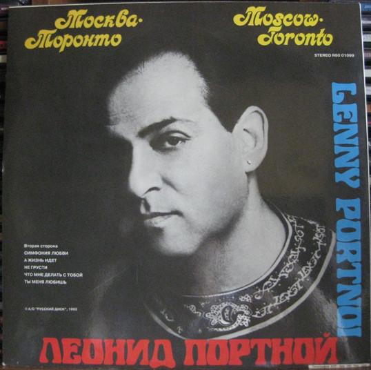 Филипп Киркоров и Леонид Портной Москва - Торонто 1992