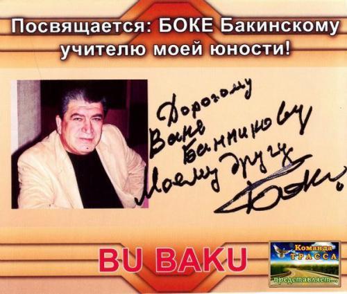 Иван Банников Bu Baku 2013
