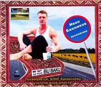 Иван Банников «Bu Baku» 2013