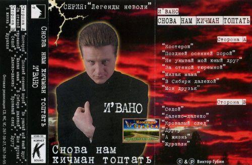 И'Вано (Иван Банников) Снова нам кичман топтать 1997