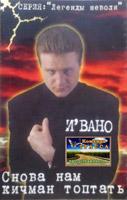 Иван Банников «Снова нам кичман топтать» 1997