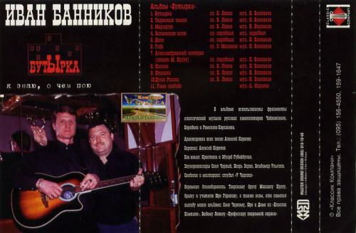 Иван Банников Бутырка 1999