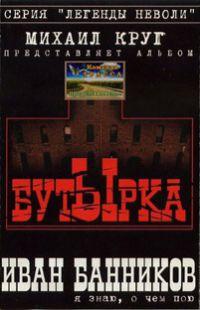 Иван Банников «Бутырка» 1999