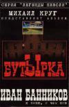 Бутырка 1999 (MC)