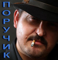 Александр Поручик (Лепейко)