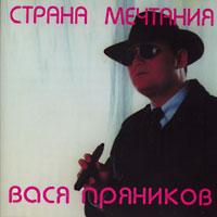 Вася Пряников «Страна мечтаний» 1996