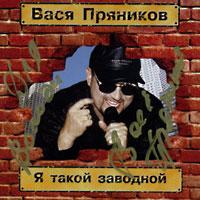 Вася Пряников «Я такой заводной» 1999
