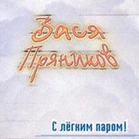Вася Пряников «С легким паром!» 2001