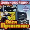 Дальнобойщик 2003 (CD)