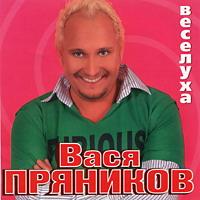 Вася Пряников «Веселуха» 2005