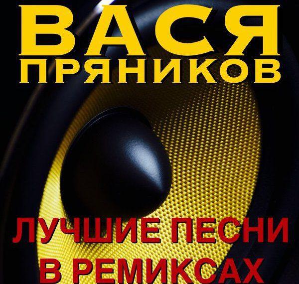 Вася Пряников Лучшие песни в ремиксах 2018