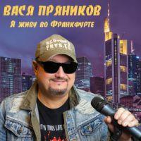 Вася Пряников «Я живу во Франкфурте» 2019