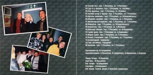 Геннадий Рагулин Третий тост 2004