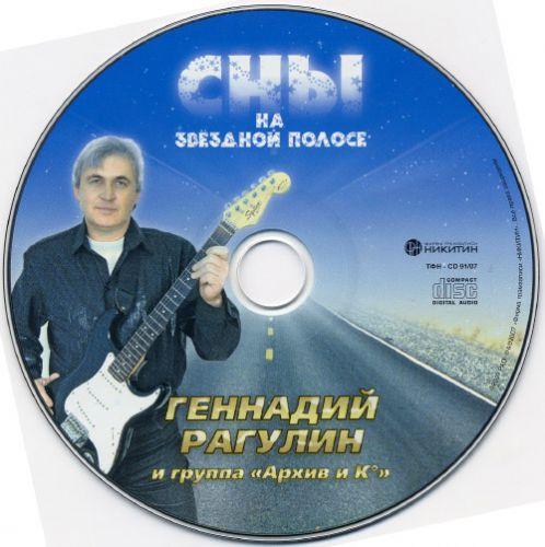 Геннадий Рагулин Сны на звездной полосе 2007