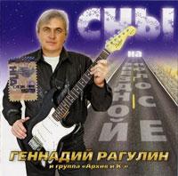 Геннадий Рагулин «Сны на звездной полосе» 2007
