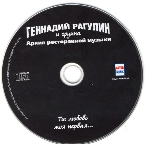Геннадий Рагулин Ты любовь моя первая 2006